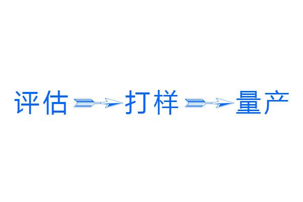 非标紧固件整体方案流程图.jpg