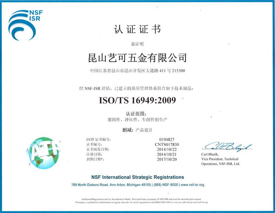 ISO/TS 16949:2009资质证书-中文