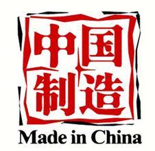 中国制造-五金连接件